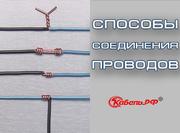 Видео о способах соединения проводов от «Кабель.РФ»