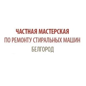 Белгородмастер