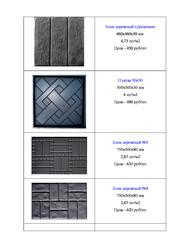 Формы для тротуарной плитки. Производство форм для дорожек - foto 0